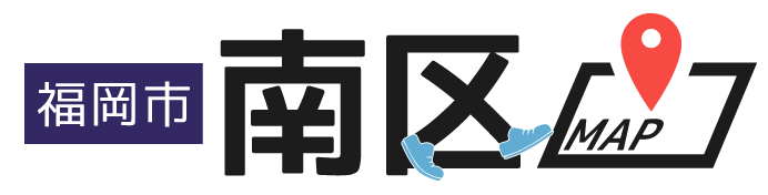 福岡市南区のグルメ・ショッピング・美容情報をお届けする地域情報サイト|南区マップ福岡