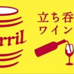 立ち呑みワインバルBarril