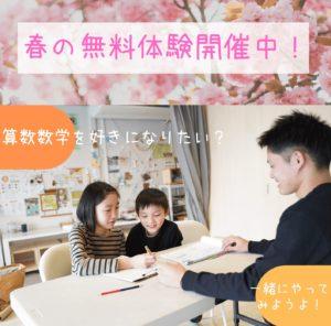 福岡市南区にある算数数学が苦手な子専門の個別指導学習塾