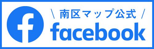 南区マップ公式Facebook