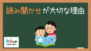 絵本の読み聞かせと文章問題には関係性があります。幼少期から本を読んでいるか読んでいないかで大きな差が……。