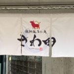 鉄板焼ステーキさわ田へ行ってみました<br />【寺塚/鉄板焼&ステーキ】