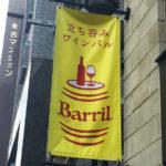 立ち呑みワインバルBarril(バリル)へ行ってみました<br />【高宮・平尾/ワインバル・立ち飲み】