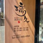 日本酒ダイニング 璃久 (りきゅう)へ行ってみました<br />【長丘/居酒屋&和食】