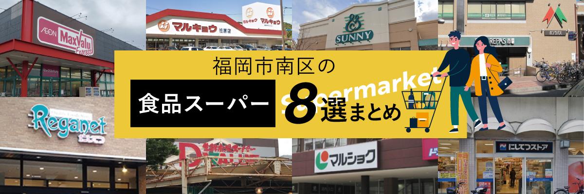 福岡市南区のおすすめ食品スーパーマーケット8選