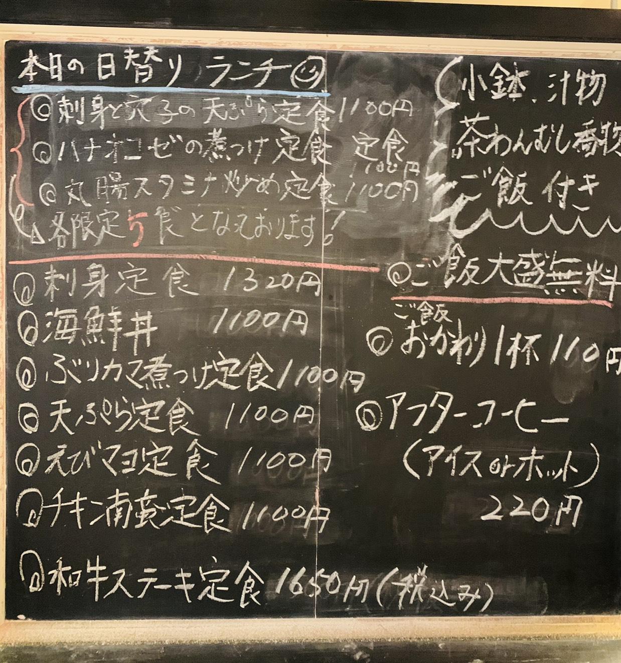 日替わりランチ2021/06/14